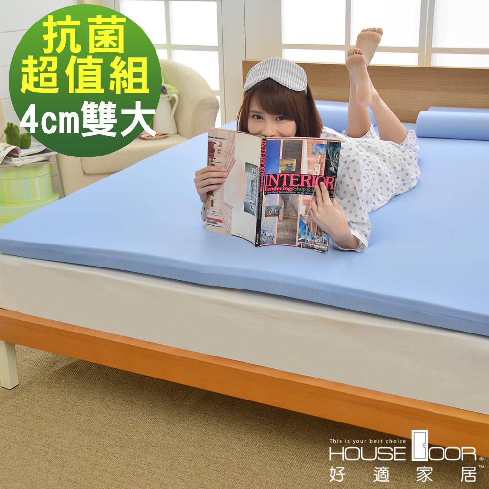 House Door 4cm厚Q彈乳膠床墊-雙人加大6尺 抗菌超值組
