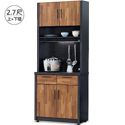 凱曼 禪恩2.7 尺雙色碗盤櫃/餐櫃( 上+ 下)