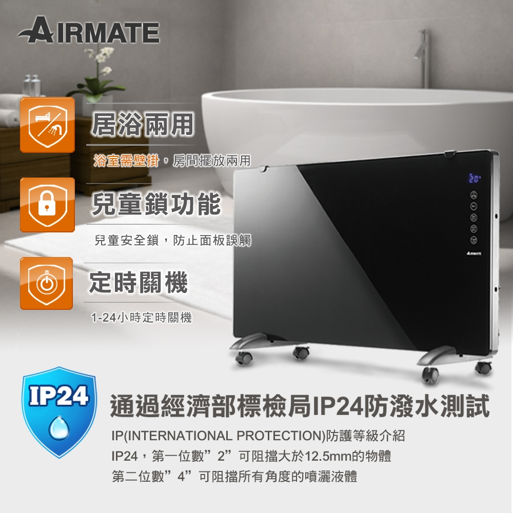 AIRMATE艾美特 LED顯示居浴兩用IP24防潑水對流式電暖器 HC12102R