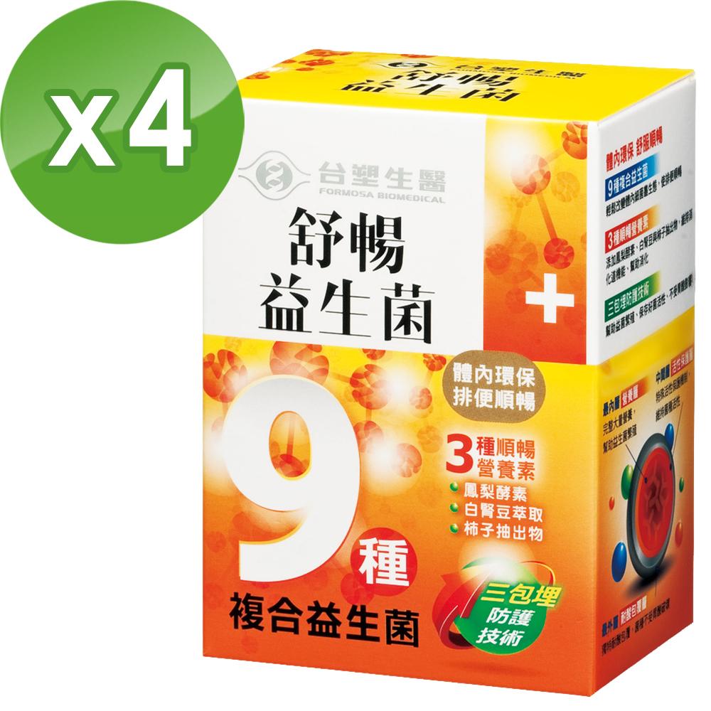 台塑生醫 舒暢益生菌(30包入/盒) 4盒/組