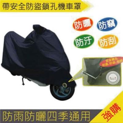 【雨具系列】G301高級尼龍機車罩系列-品質有保證(台灣製) 1件組
