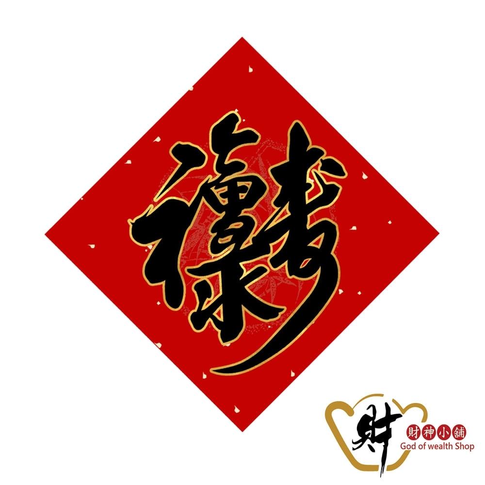 財神小舖 福祿壽 聚財黑 加強-特製款 (含開光) MEGZ-085