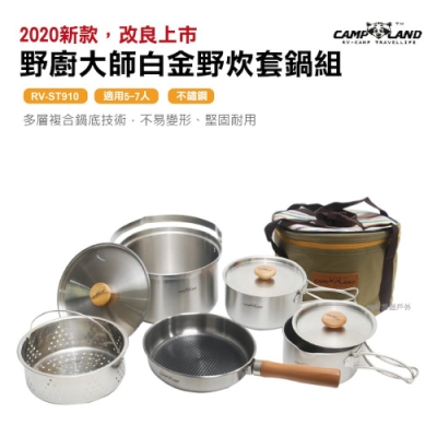 【CAMP LAND】野廚大師白金野炊套鍋組 (5-7人) RV-ST910 2020新款 不鏽鋼 鍋子組