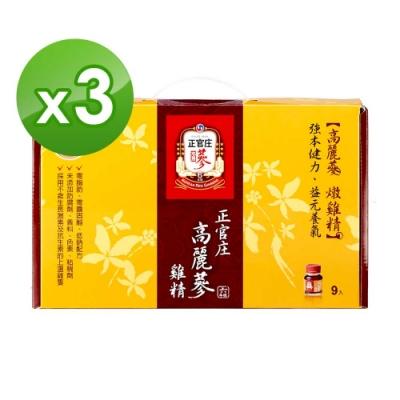 正官庄高麗蔘雞精禮盒(62ml x 9瓶)x3盒