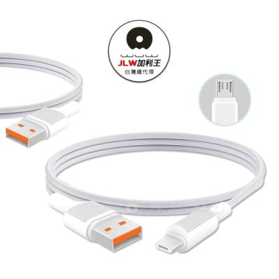 加利王WUW Micro USB 2.4A 競品高速充電線(回饋2入組)(X118)1M