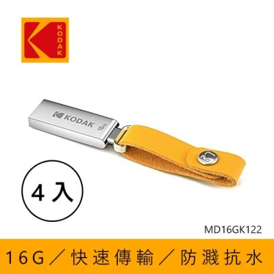 【KODAK】USB2.0 K122 16GB 直插式随身碟-四入