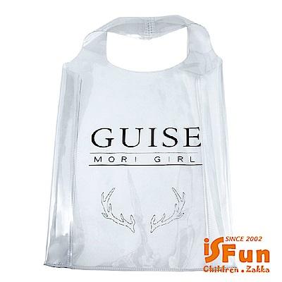 iSFun 時尚透視 PVC防水購物隨身手提袋 2款可選