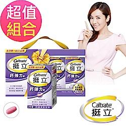 挺立 鈣強力錠禮盒(176錠)+挺立 鈣強力錠(28錠)
