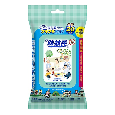 拭拭樂防蚊氏防蚊清爽潔膚巾(20抽/包)