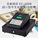 京都技研 CF-2000超小型中文收據機/收銀機 product thumbnail 2