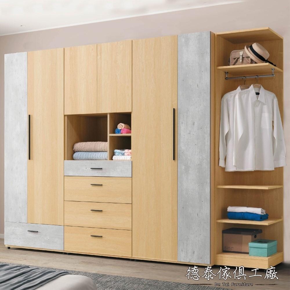D&T 德泰傢俱 MOLY清水模9尺系統式衣櫃 -272x58.5x202cm