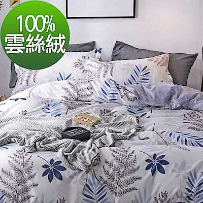 La Lune 台灣製經典超細雲絲絨雙人加大床包枕套3件組 葉未央