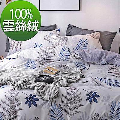 La Lune 台灣製經典超細雲絲絨雙人特大床包被套四件組 葉未央