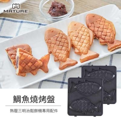 MATURE 美萃 熱壓三明治機專用-鯛魚燒烤盤