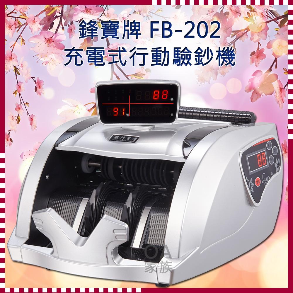 台灣鋒寶 FB-202攜帶型台幣人民幣專用點驗鈔機