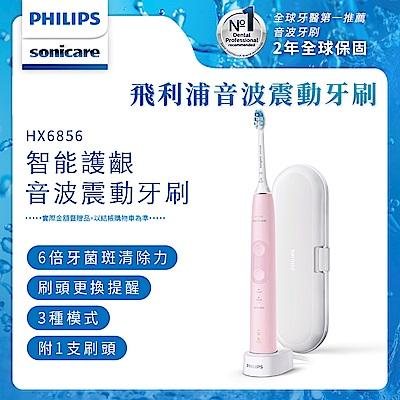 【Philips 飛利浦】Sonicare智能護齦音波震動牙刷/電動牙刷HX6856/12(甜玫粉)