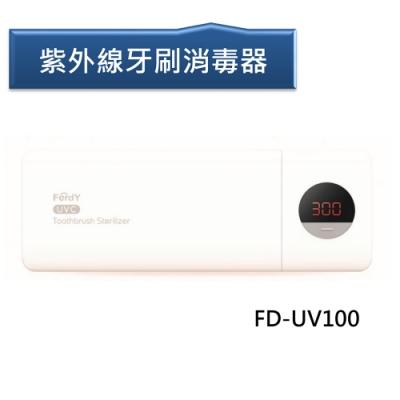 美國Ferdy 紫外線牙刷消毒器[FD-UV100]