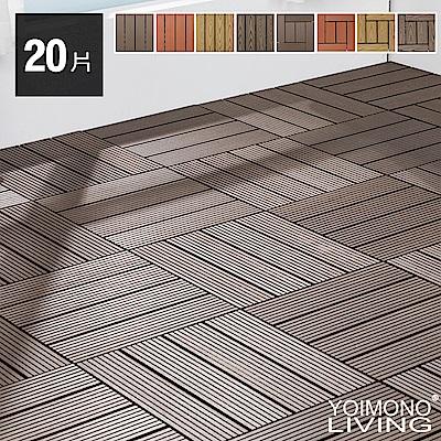 YOIMONO LIVING「夢想家」防水塑木地板 (20片)