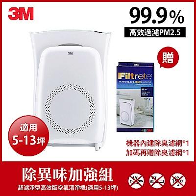 3M超濾淨10坪高效版空氣清淨機(適用5~13坪)(限時加贈濾網x1)