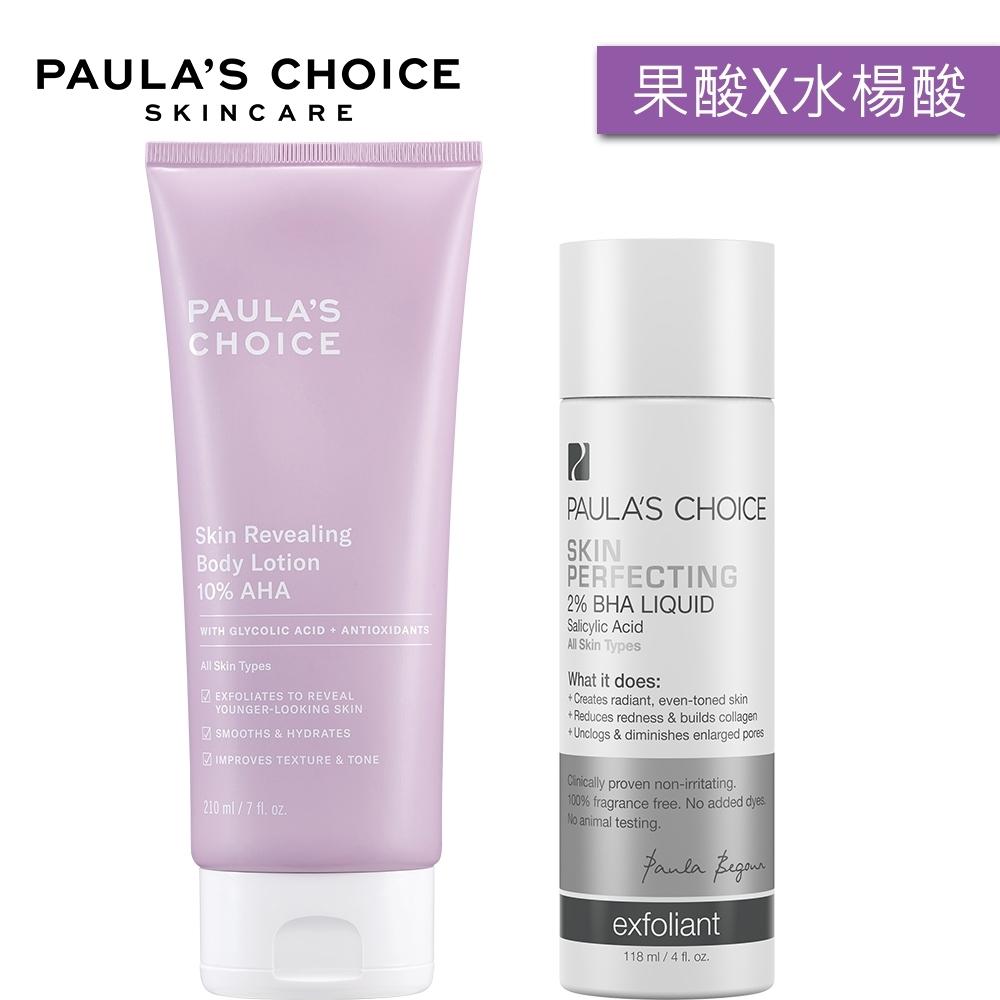 寶拉珍選 2%水楊酸精華液+10%果酸身體乳
