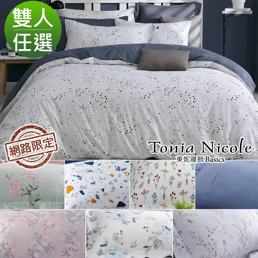 東妮寢飾100%精梳棉兩用被床包組(雙人任選)