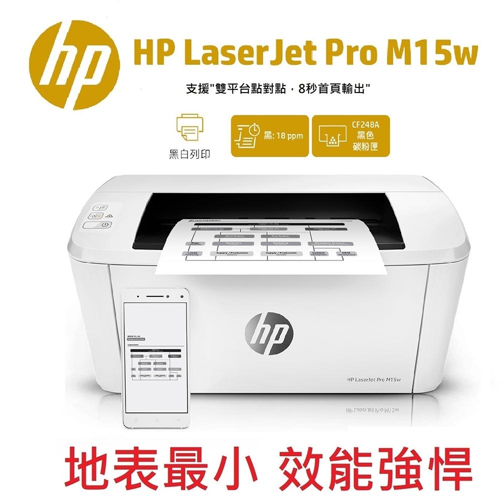 [時時樂限定]HP M15w 黑白雷射印表機+48A黑色碳粉一支