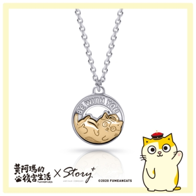 STORY故事銀飾-經典黃阿瑪系列-無聲陪伴純銀項鍊