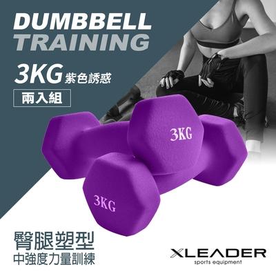 Leader X 極限特色 熱力燃脂六角包膠啞鈴 2入組 3KG (兩色可選)