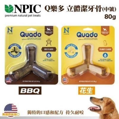 美國NPIC-N-Bone系列-Q樂多立體潔牙骨《BBQ/花生》中 2.8OZ(80g) 兩入組
