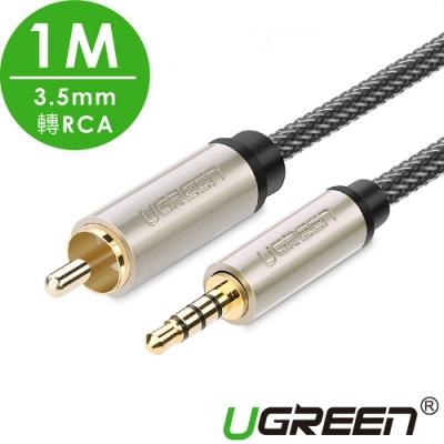 綠聯 SPDIF同軸3.5mm轉RCA發燒級音源線 1M