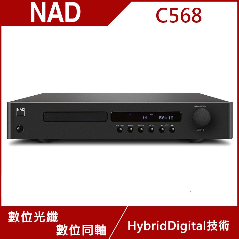英國NAD CD播放器 C568