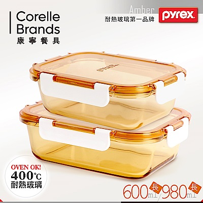 美國康寧 Pyrex 長方型透明玻璃保鮮盒-2件組