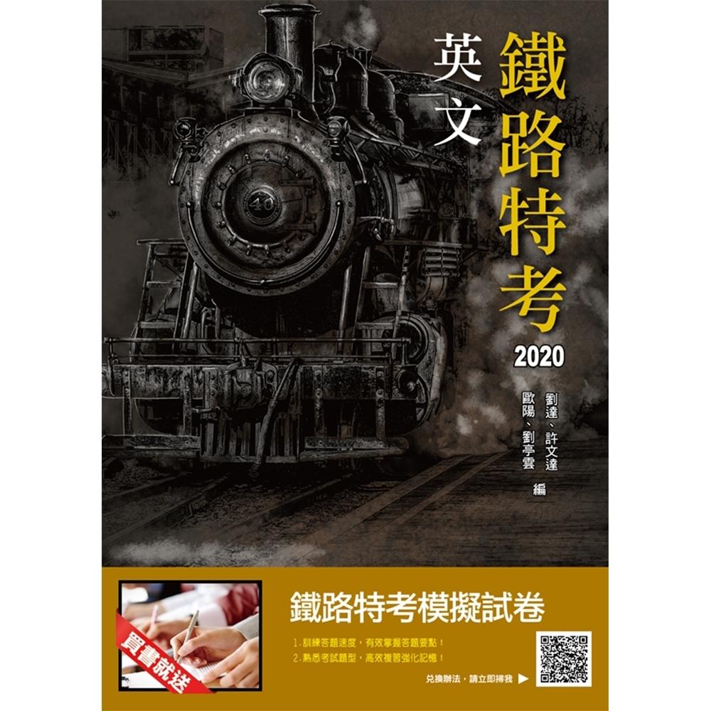 2020年英文(鐵路特考佐級適用)(T004R19-2)