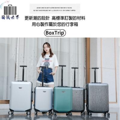 《箱旅世界》20吋 AIR BOX 超輕量單拉桿行李箱套組 20吋 25吋 登機箱 旅行箱 行李箱