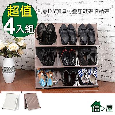 (團購4入組)佶之屋 創意DIY加厚可疊加鞋架/收納架