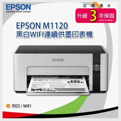 EPSON M1120 黑白WIFI連續供墨印表機+T03Q高容量墨水*2瓶