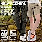 【KissDiamond】情侶速乾透氣防曬耐刮機能兩截褲