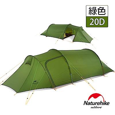 Naturehike 巴洛斯一室一廳輕量20D矽膠雙層帳篷2-3人贈地席 綠色
