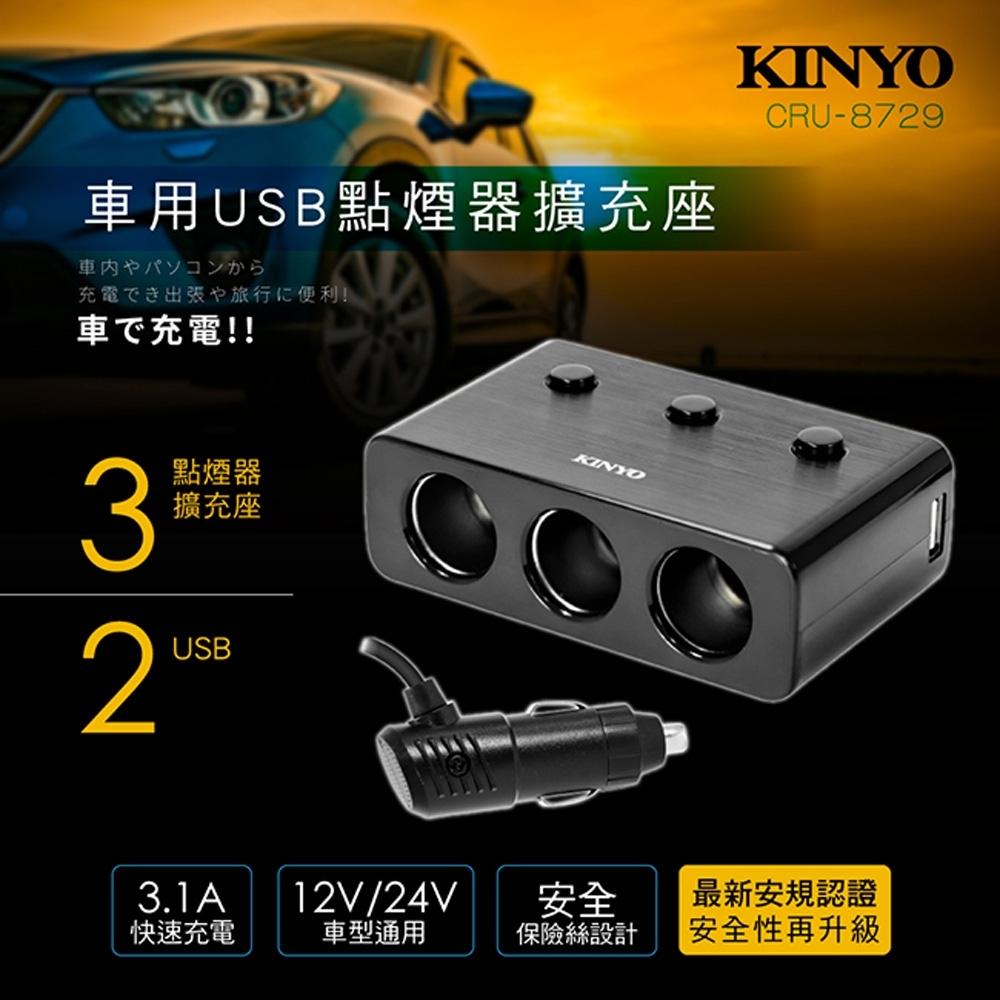 KINYO 車用2USB孔+3點煙器獨立開關擴充座