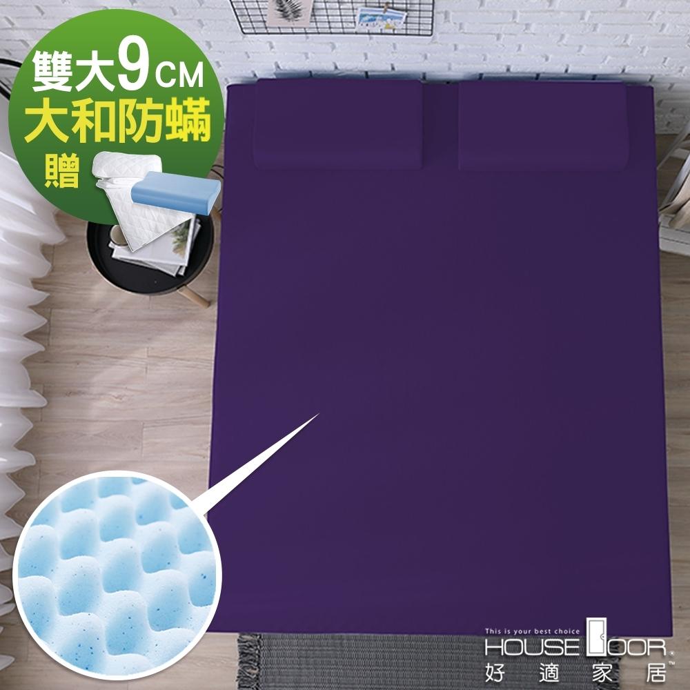 House Door 大和防蹣抗菌9cm藍晶靈涼感記憶床墊保潔超值組-雙大 product image 1
