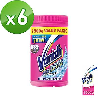 碧蓮Vanish-超強萬用去漬霸(1500g)X6