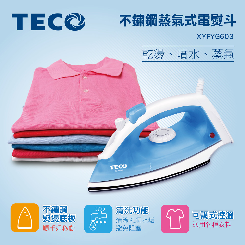 TECO東元 不鏽鋼蒸氣式電熨斗 XYFYG603