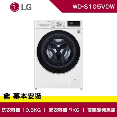 LG樂金 10.5公斤 WiFi 蒸洗脫烘 滾筒洗衣機 典雅白 WD-S105VDW