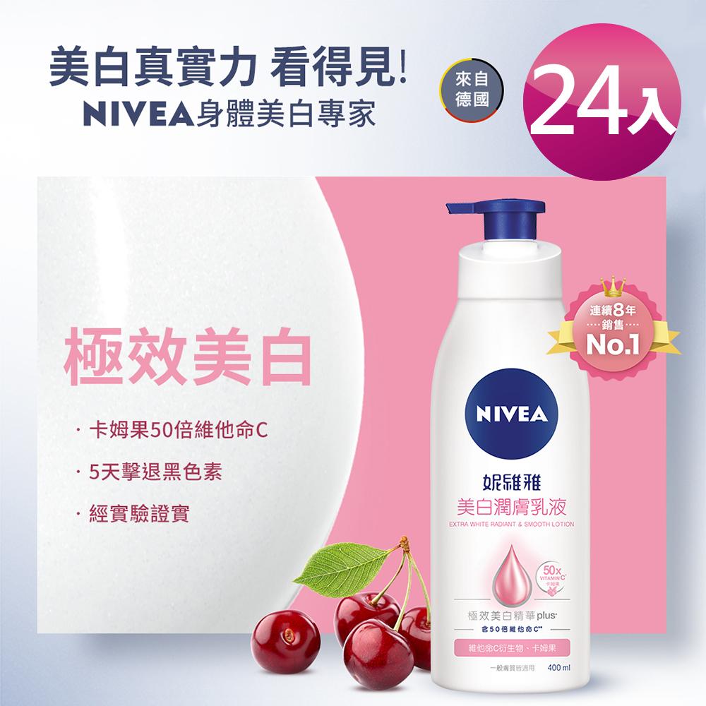 (24入組)妮維雅美白潤膚乳液400ml