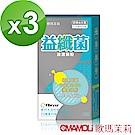 【歐瑪茉莉】日本の人氣 益纖菌 速溶顆粒 14包*3盒