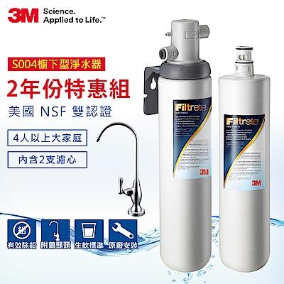 結帳再折-3M 廚下型安裝可生飲淨水器S004(濾心2入超值組)