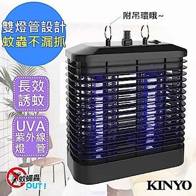 【KINYO】強力8W電擊式UVA燈管捕蚊燈(KL-7081)雙燈管+吊環