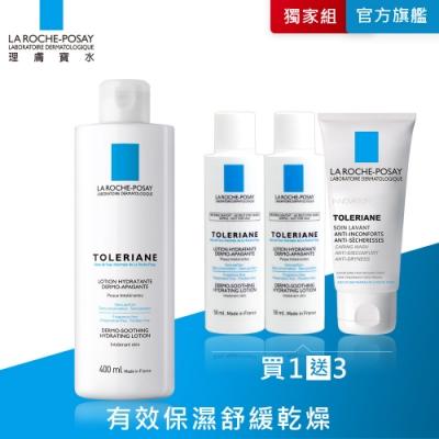 理膚寶水 多容安舒緩保濕化妝水400ml 加量超值獨家組(買400ml送150ml)