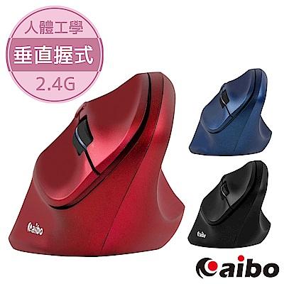 (時時樂送鼠墊)aibo 人體工學垂直式 2.4G無線直立滑鼠(3段DPI)