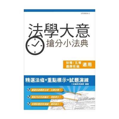 2019全新版 法學大意搶分小法典(重點標示+精選試題)(初等、五等、鐵路佐級適用)